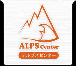 アルプスセンター